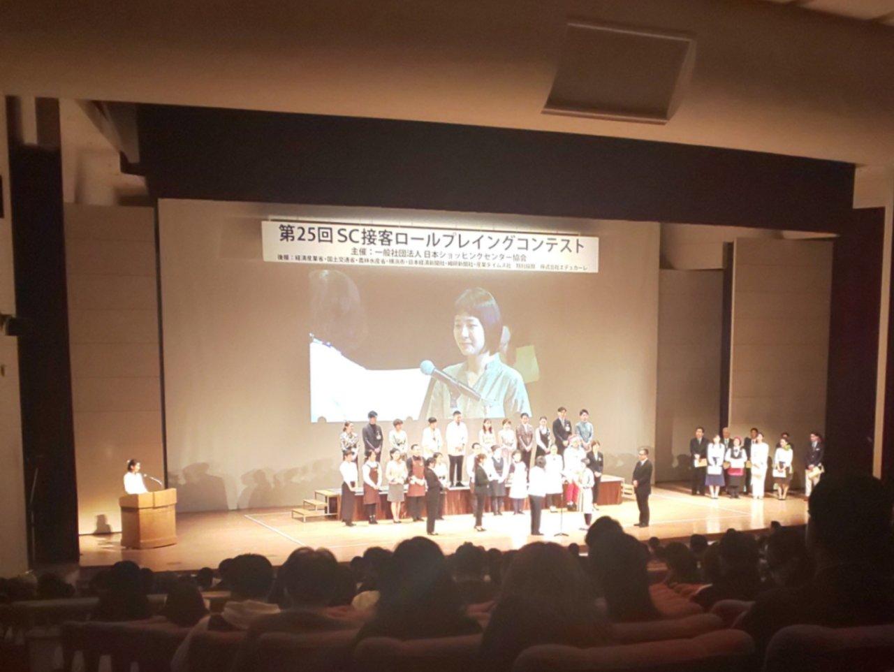 第25回 日本SC協会主催「全国ロールプレイングコンテスト」見て思うこと・・・の画像