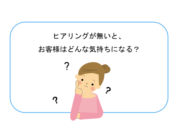 withコロナ 接客スキル 研修