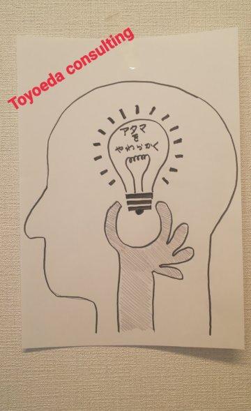 URL:http://toyoeda.jp