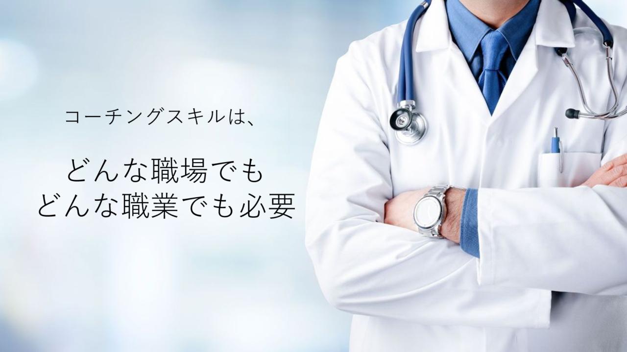 医療現場でも求められる、「コーチング」スキルの画像